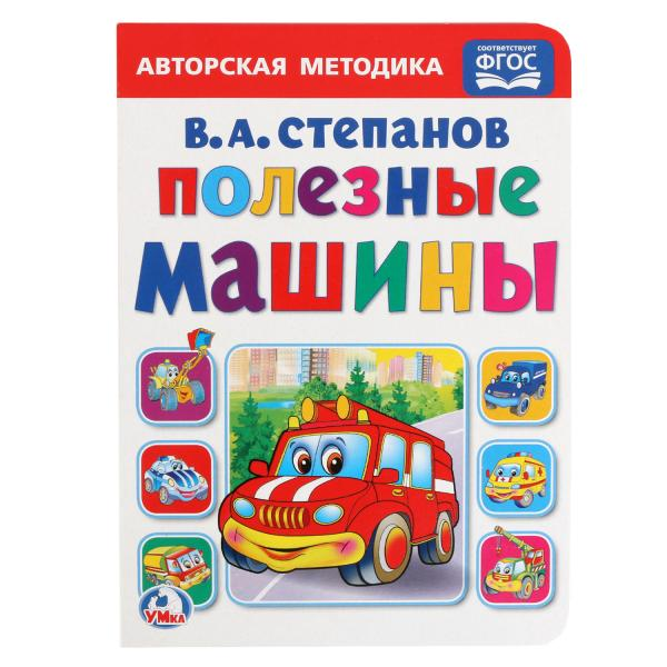 Книга Полезные машины В. А. Степанов фото
