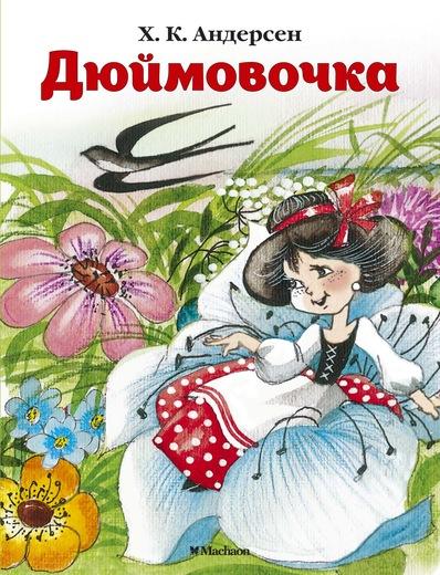 Книжка-малышка из серии Почитай мне сказку – Дюймовочка.  Х.К. АндерсенПервые Сказки<br>Книжка-малышка из серии Почитай мне сказку – Дюймовочка.  Х.К. Андерсен<br>