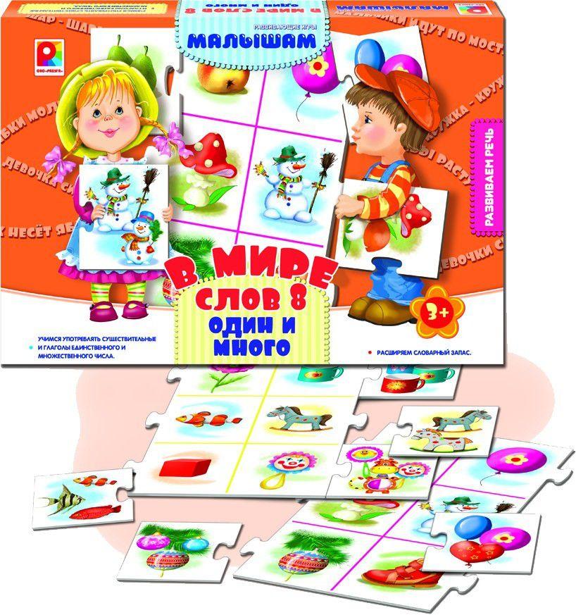Игра настольная - В мире слов-8: Один и многоРазвивающие<br>Игра настольная - В мире слов-8: Один и много<br>