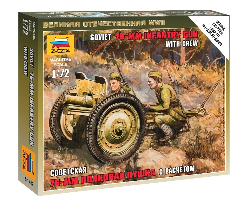 Модель сборная - Советская 76-мм полковая пушкаМодели пушек для склеивания<br>Модель сборная - Советская 76-мм полковая пушка<br>