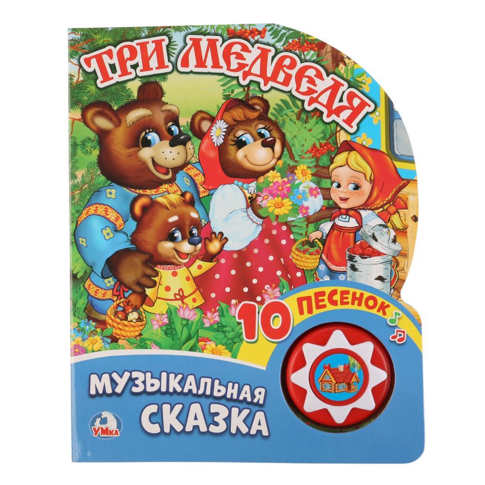 Купить Музыкальная книга-сказка - Три медведя, 1 кнопка с 10 песенками, Умка
