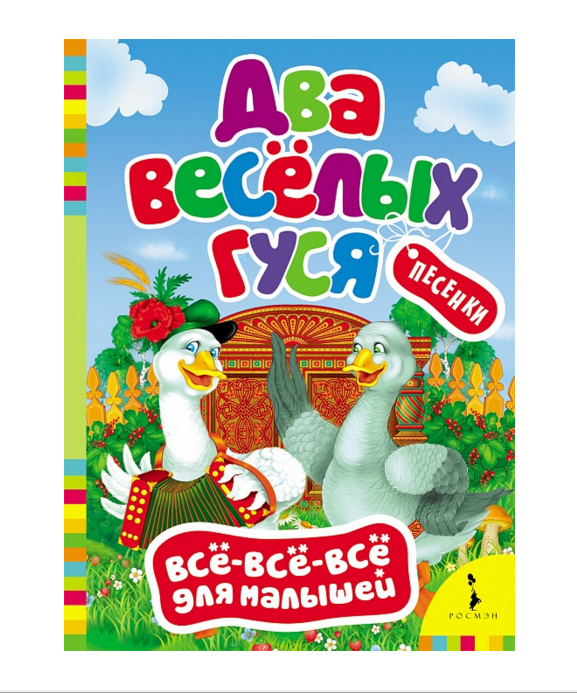 Купить Сборник песенок для малышей «Два веселых гуся», Росмэн