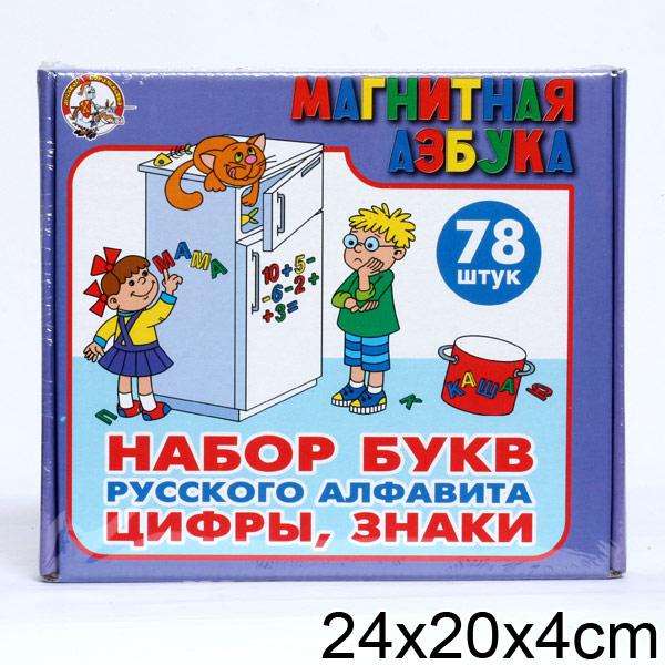 Магнитная азбука. Набор русских букв + цифры + знакиАксессуары<br>Магнитная азбука. Набор русских букв + цифры + знаки<br>
