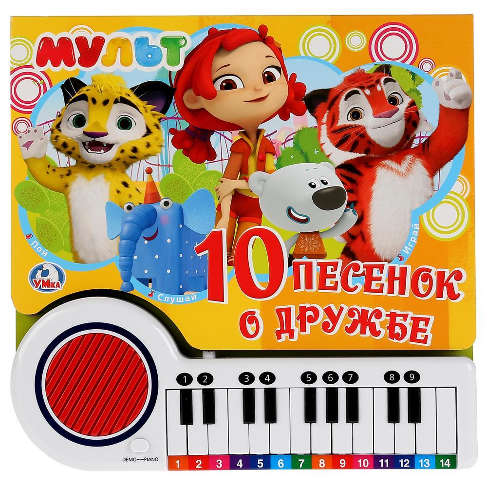 Книга-пианино Мультмикс, с 23 клавишами и песенками, Умка  - купить со скидкой