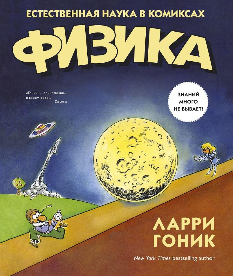 Книга Л. Гоник - Физика. Естественная наука в комиксахОбучающие книги и задания<br>Книга Л. Гоник - Физика. Естественная наука в комиксах<br>