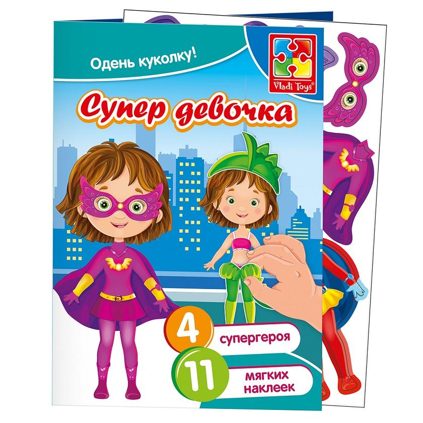 Набор с мягкими наклейками - Супер девочка из серии Одень куколку по цене 144