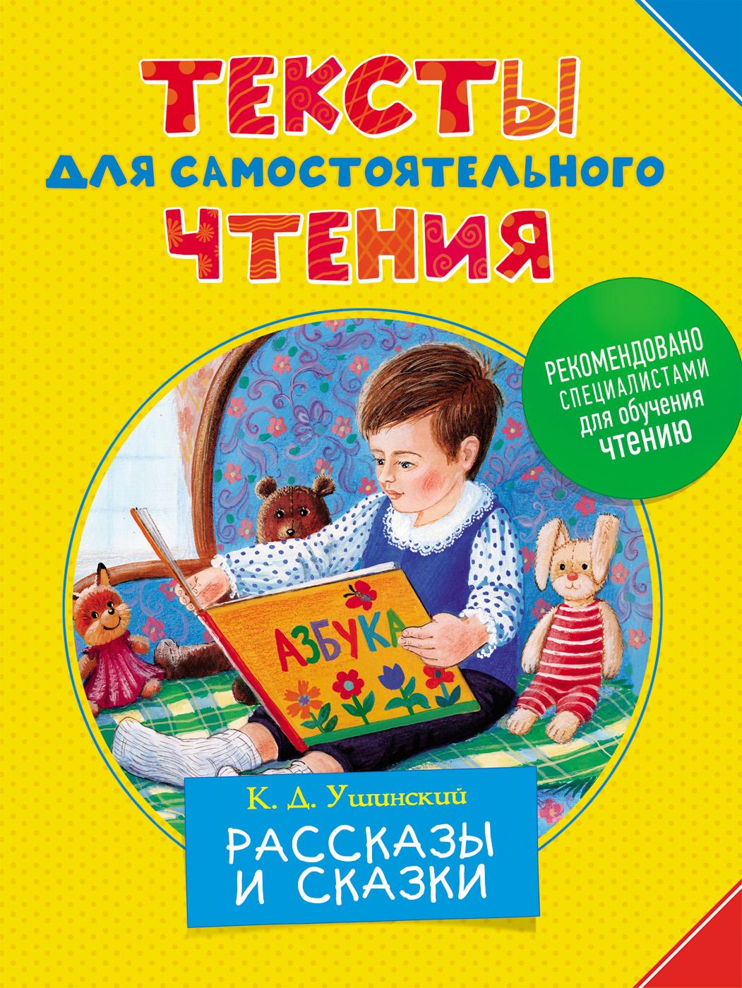 Купить Книга - Тексты для самостоятельного чтения, Ушинский К.Д., Росмэн