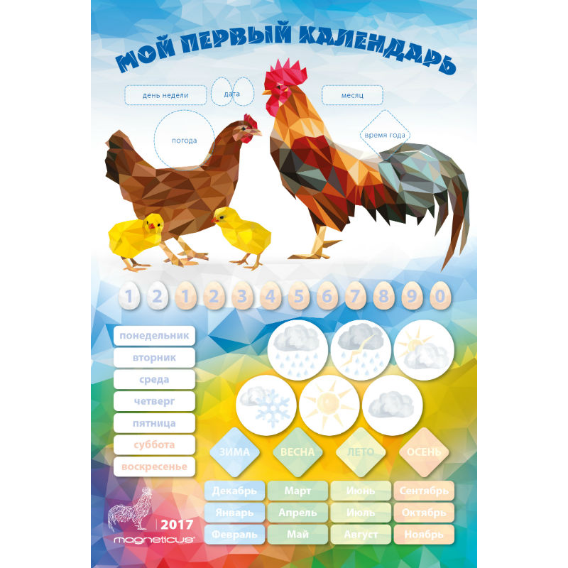 MAGNETICUS. Мой Первый Календарь с петухом