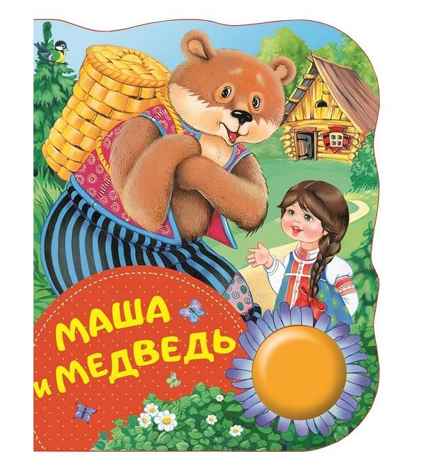 Купить Книга - Маша и медведь из серии Поющие Книжки, Росмэн