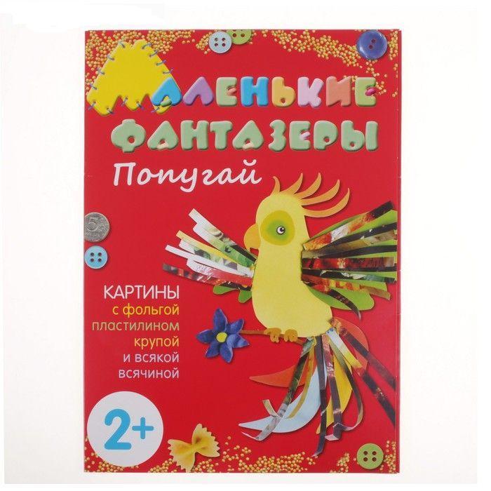 Пособие - Маленькие фантазеры. Попугай, для детей от 2 летКниги для детского творчества<br>Пособие - Маленькие фантазеры. Попугай, для детей от 2 лет<br>