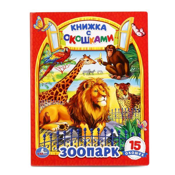 Купить со скидкой Книжка с окошками – Зоопарк