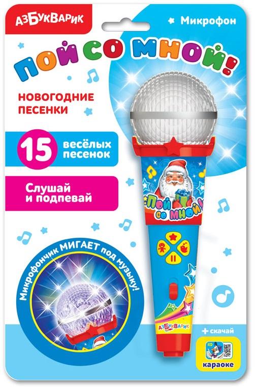 Микрофон - Пой со мной! Новогодние песенкиМикрофоны и танцевальные коврики<br>Микрофон - Пой со мной! Новогодние песенки<br>