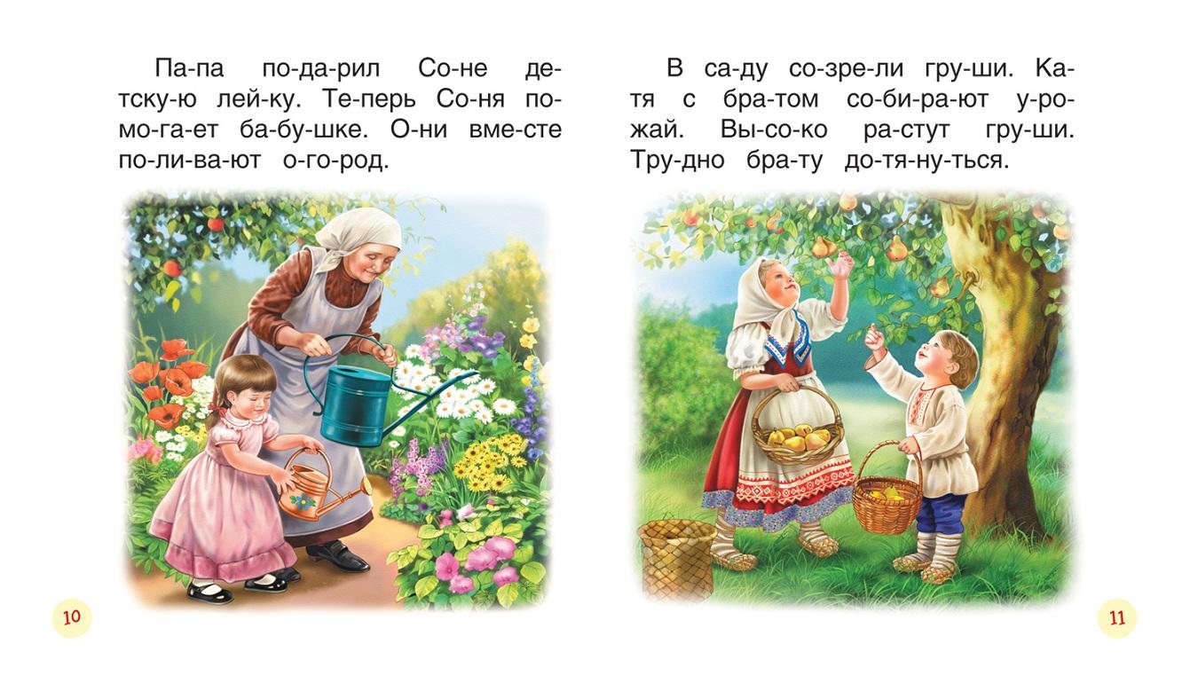 чтение сказок с иллюстрациями них