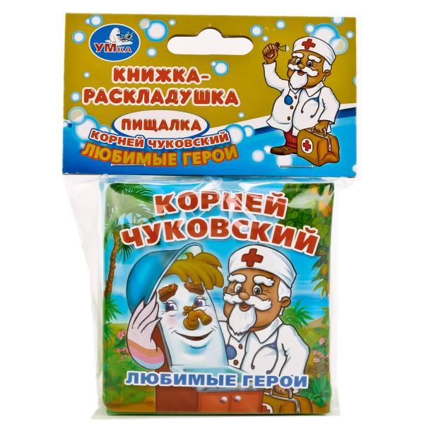 Купить Книга-раскладушка для ванны – Любимые герои, К. Чуковский, Умка