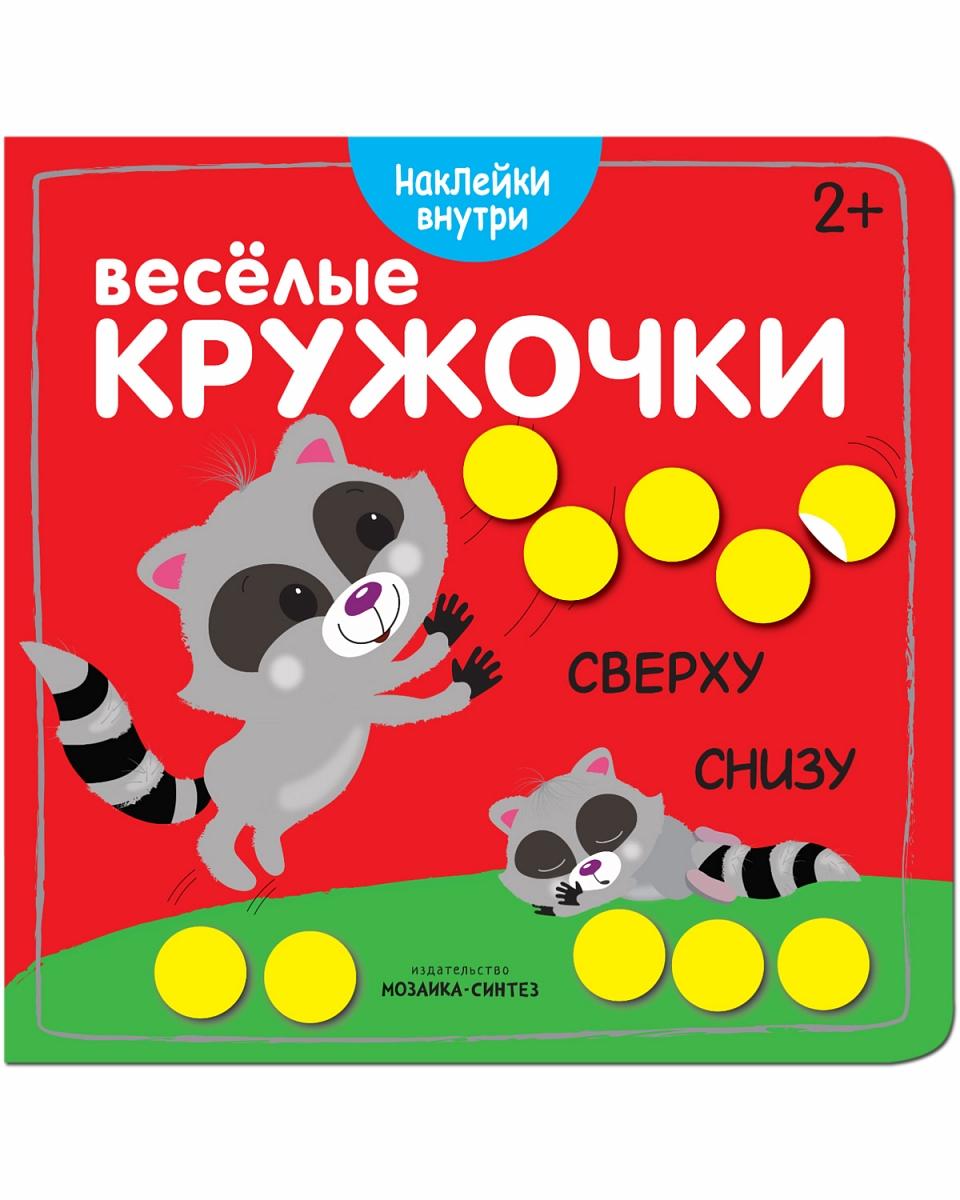 Книга с наклейками - Веселые кружочки. Сверху-снизуРазвивающие наклейки<br>Книга с наклейками - Веселые кружочки. Сверху-снизу<br>