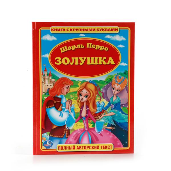 Книга с крупными буквами Шарль Перро. ЗолушкаКлассная классика<br>Книга с крупными буквами Шарль Перро. Золушка<br>