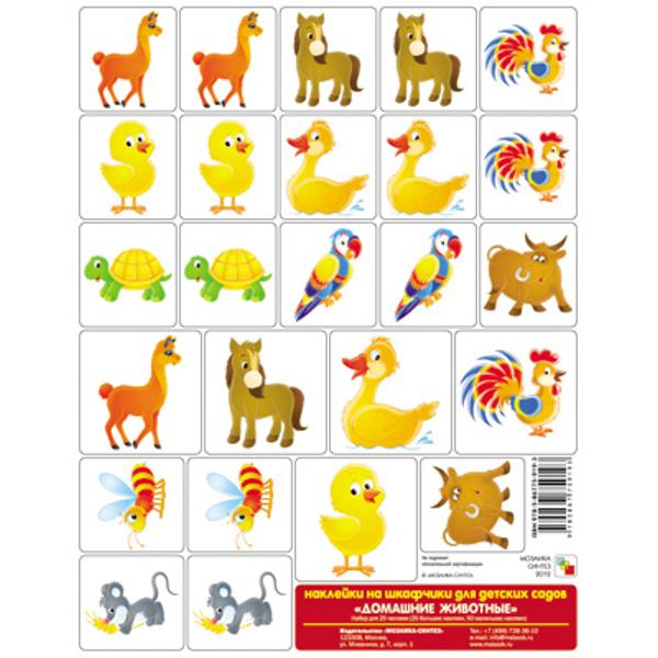 Наклейки на шкафчики для детского сада – Домашние животныеНаклейки<br>Наклейки на шкафчики для детского сада – Домашние животные<br>