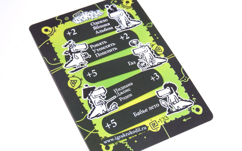 карточки крокодил картинки юки