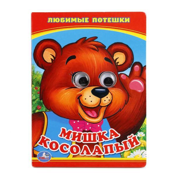 Купить Книжка с глазками А6 Мишка косолапый, ИЗДАТЕЛЬСКИЙ ДОМ УМКА