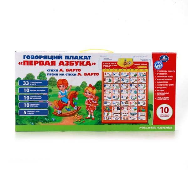 Обучающий плакат – Первая азбука со стихами А.Барто, озвученный, Умка  - купить со скидкой