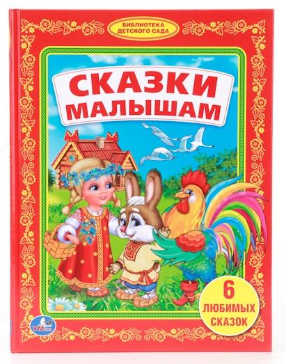 Купить Книга «Сказки малышам» из серии Библиотека детского сада, Умка