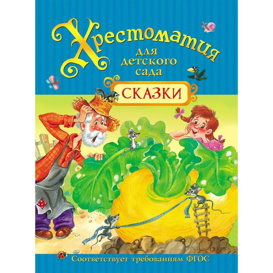 картинка Хрестоматия для детского сада - Сказки от магазина Bebikam.ru