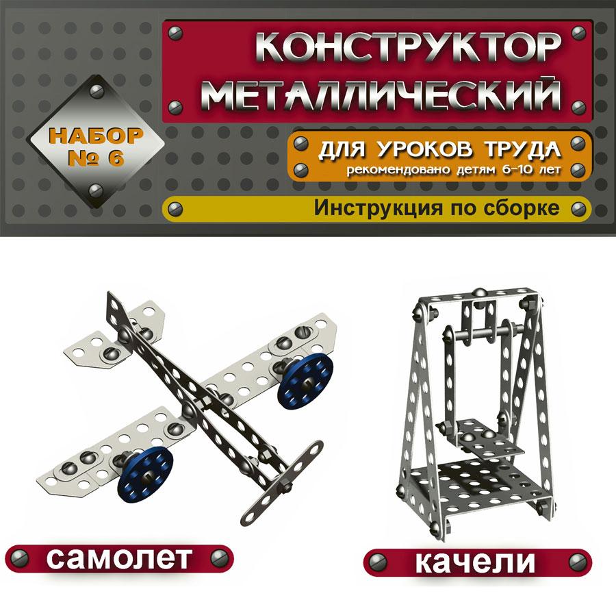 Конструктор металлический «Набор №6»Металлические конструкторы<br>Конструктор металлический «Набор №6»<br>