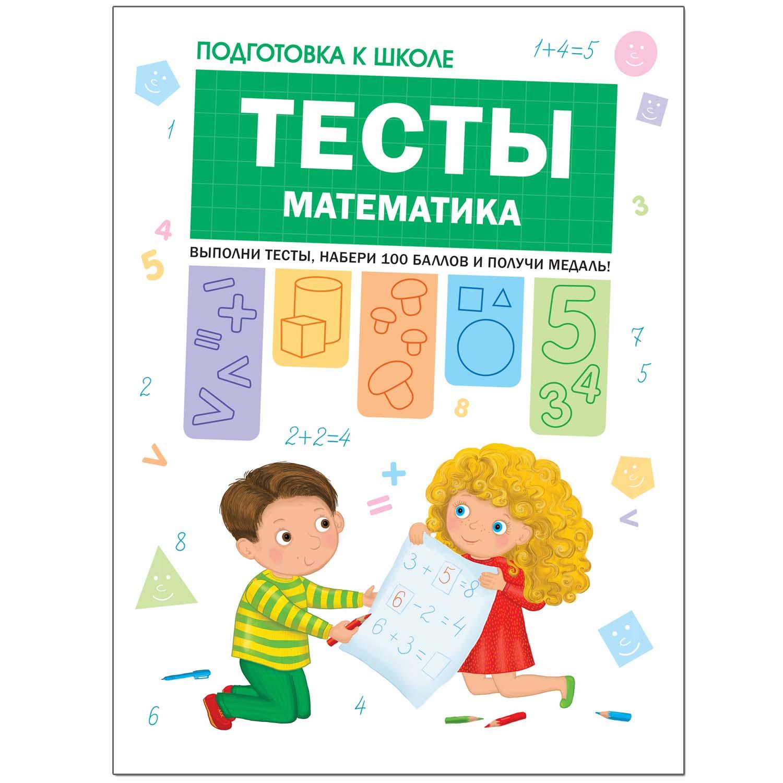 Книга из серии Подготовка к школе - Тесты. Математика