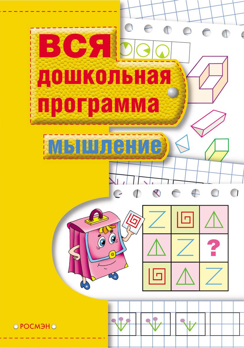 Книга «Мышление»Обучающие книги и задания<br>Книга «Мышление»<br>