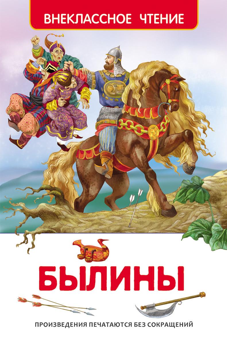 Книга  «Былины»Внеклассное чтение 6+<br>В книгу вошли:<br> <br>былины о русских богатырях, а также отрывок былины  Садко .<br>