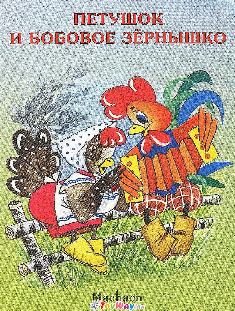 Книга «Петушок и бобовое зернышко» из серии Почитай мне сказкуБибилиотека детского сада<br>Книга «Петушок и бобовое зернышко» из серии Почитай мне сказку<br>