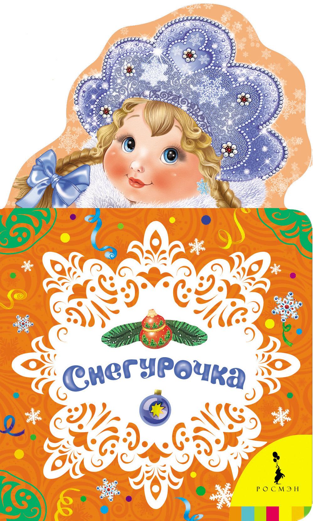 Купить Книга на картоне «Снегурочка», Росмэн