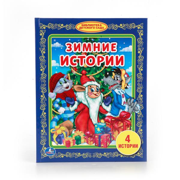 Книга Зимние истории - Библиотека детского садаНовый Год<br>Книга Зимние истории - Библиотека детского сада<br>