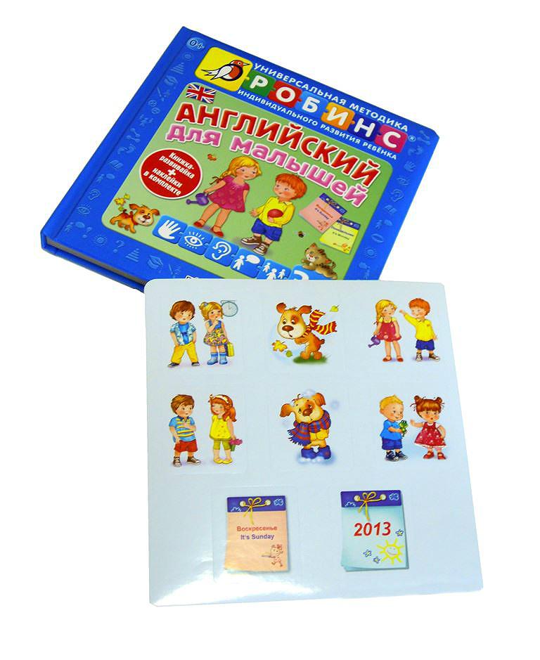 Английский для малышей 3-5 летАнглийский язык для детей<br>Английский для малышей 3-5 лет<br>