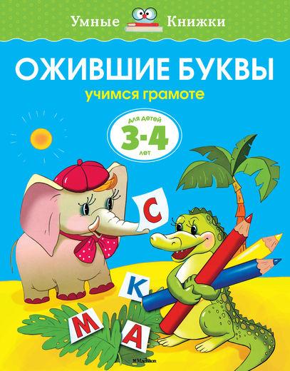 Пособие из серии «Умные Книжки» - «Ожившие буквы. Учимся грамоте», для детей 3-4 годаУчим буквы и цифры<br>Пособие из серии «Умные Книжки» - «Ожившие буквы. Учимся грамоте», для детей 3-4 года<br>