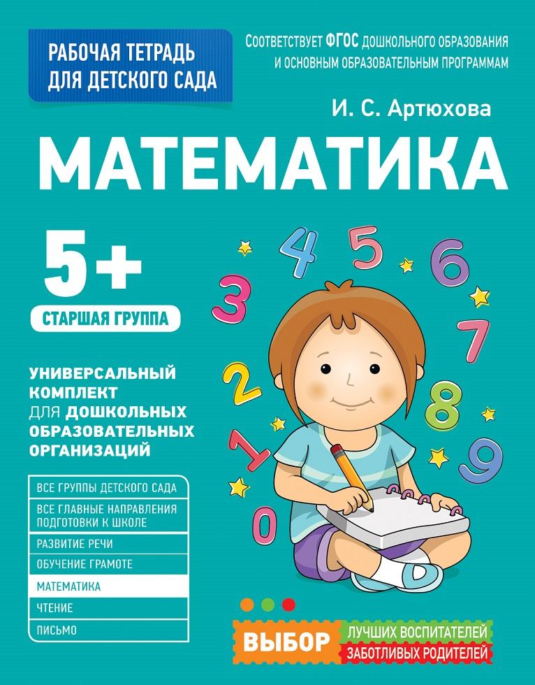 Рабочая тетрадь для детского сада – Математика, старшая группаУчим буквы и цифры<br>Рабочая тетрадь для детского сада – Математика, старшая группа<br>