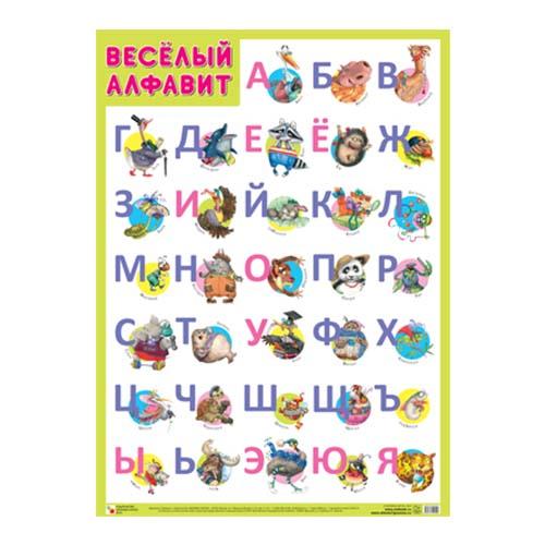 Плакат - Веселый алфавитУчим буквы и цифры<br>Плакат - Веселый алфавит<br>