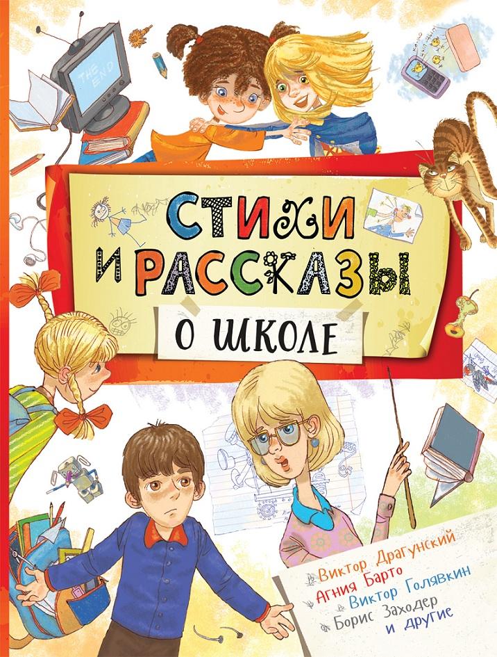 Книга - Стихи и рассказы о школе
