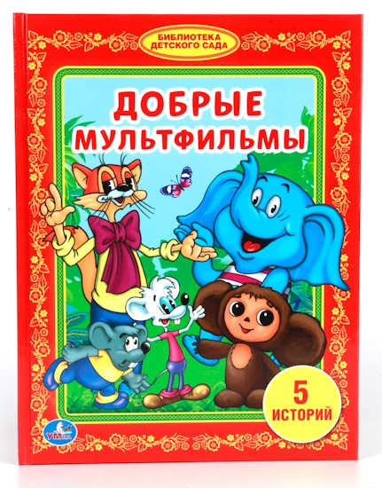 Книга «Добрые мультфильмы» из серии Библиотека детского сада