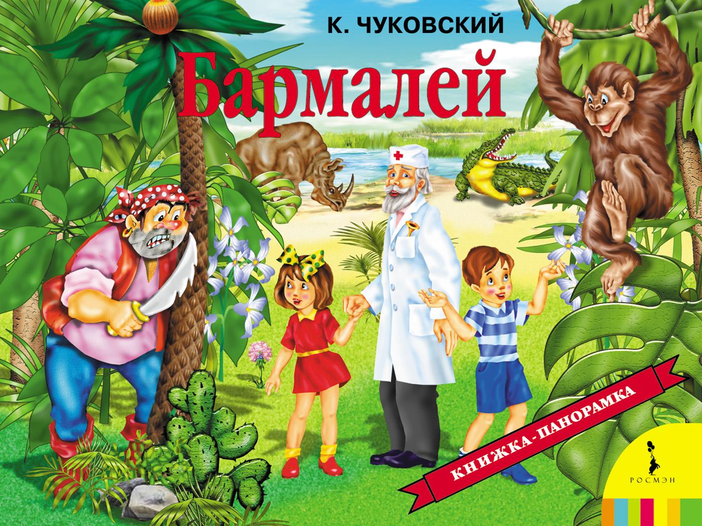 Панорамная книга Бармалей К. ЧуковскийКниги-панорамы<br>Панорамная книга Бармалей К. Чуковский<br>