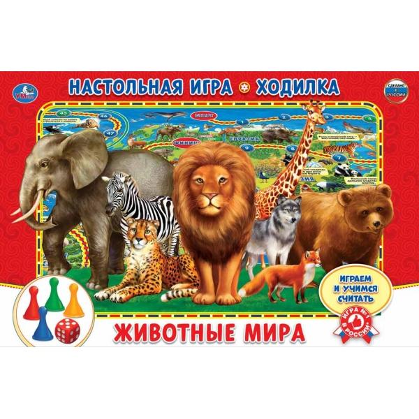 Настольная игра-ходилка: Животный мир ЗемлиЖивотные и окружающий мир<br>Настольная игра-ходилка: Животный мир Земли<br>