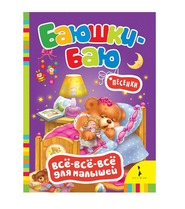 Книга для малышей «Баюшки-баю» фото