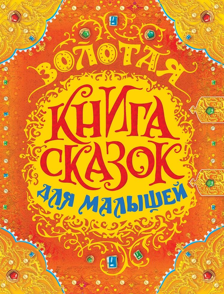 Золотая книга сказок для малышей, премиумБибилиотека детского сада<br>Золотая книга сказок для малышей, премиум<br>