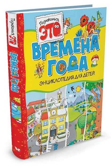 Купить Энциклопедия Времена года, Махаон