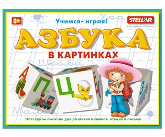 Кубики обучающие «Азбука в картинках»Кубики<br>Кубики обучающие «Азбука в картинках»<br>