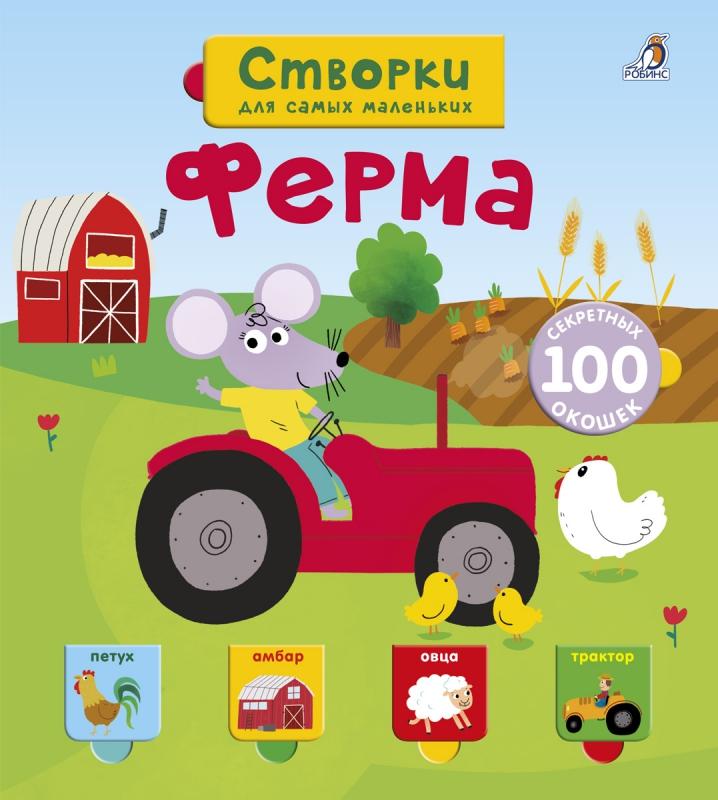 Книга со створками - Открой тайны для самых маленьких - ФермаОбучающие книги<br>Книга со створками - Открой тайны для самых маленьких - Ферма<br>