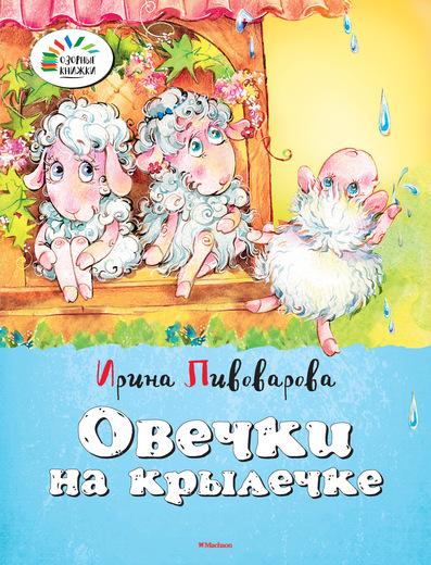 Книга Пивоварова И. «Овечки на крылечке» из серии «Озорные книжки»Почитай мне стихи<br>Книга Пивоварова И. «Овечки на крылечке» из серии «Озорные книжки»<br>