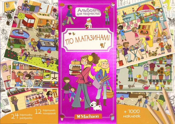 Альбом с наклейками и раскрасками «По магазинам»Наклейки<br>Альбом с наклейками и раскрасками «По магазинам»<br>