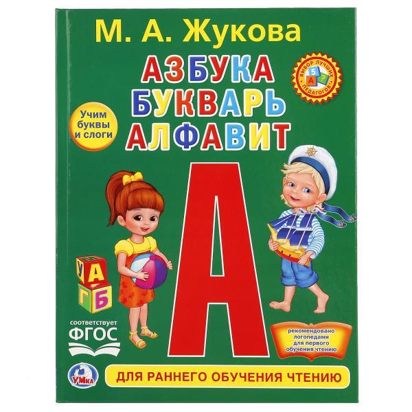 Книга Азбука, букварь, алфавит. Любимая библиотека (Умка, фото