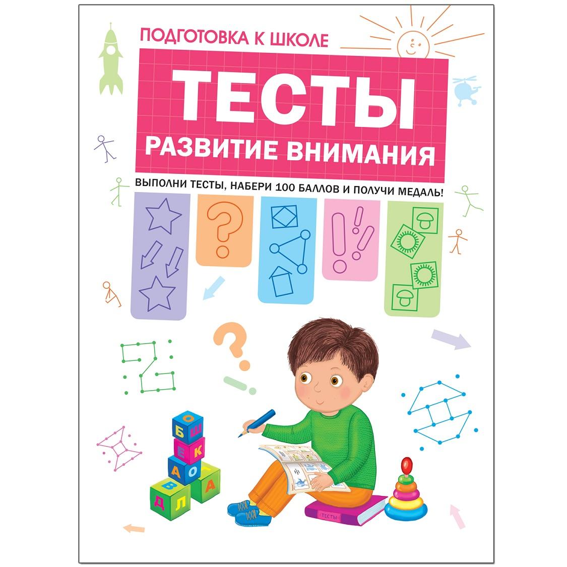 Рабочая тетрадь - Подготовка к школе. Тесты. Развитие внимания